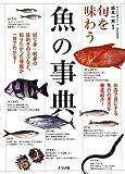 旬を味わう魚の事典