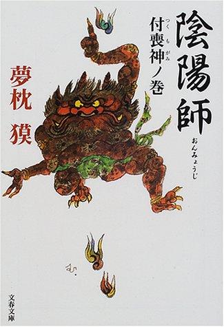 陰陽師―付喪神ノ巻 (文春文庫)