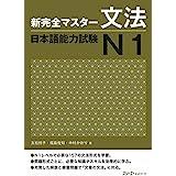 新完全マスター文法 日本語能力試験N1