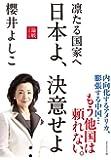 凛たる国家へ 日本よ、決意せよ――論戦2016