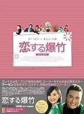 [DVD]恋する爆竹 DVD-BOX 1