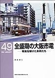 全盛期の大阪市電―戦後を駆けた車輌たち (RM LIBRARY (49))