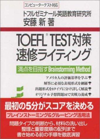 TOEFL TEST: BrainStorming Method = Tofuru tesuto taisaku sokushu raitingu [Japanese Edition]