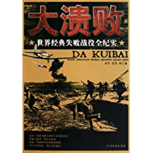 debacle [paperback](Chinese Edition)
