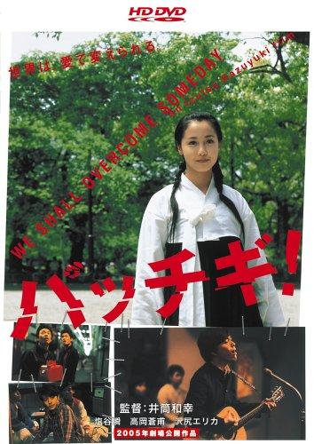 Amazon | パッチギ! (HD-DVD) [H...