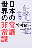 「日本の常識 世界の非常識」竹村 健一