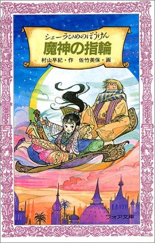 シェーラひめのぼうけん 魔神の指輪 (フォア文庫)