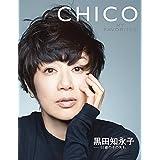 黒田知永子 55歳のその先も CHICO MY FAVORITES 小さい表紙画像