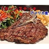アンガス牛 Tボーンステーキ アメリカ産 冷凍 約300g×2
