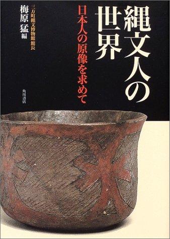 縄文人の世界―日本人の原像を求めて