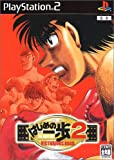 Hajime no Ippo 2: Victorious Road [Japan Import]