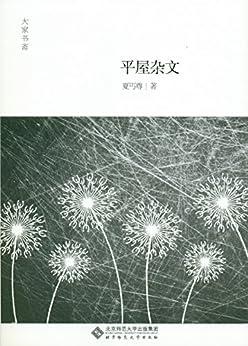 大家书斋_Amazon.com: 平屋杂文 (大家书斋) (Chinese Edition) eBook: 夏丏尊: Kindle Store