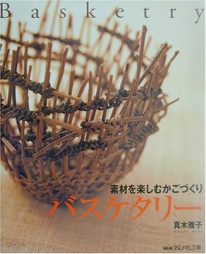 Basket making Basuketari to enjoy NHK fashion workshop material (2001) ISBN: 414031107X [Japanese Import]