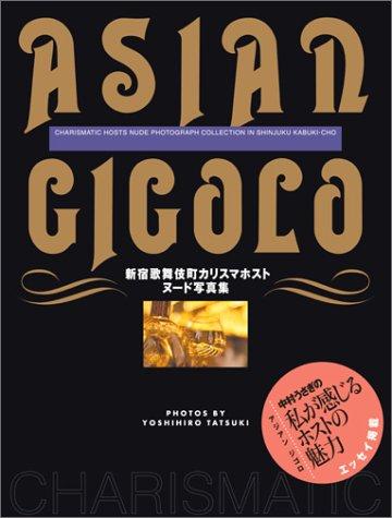 新宿歌舞伎町カリスマホストヌード写真集 ASIAN GIGOLO