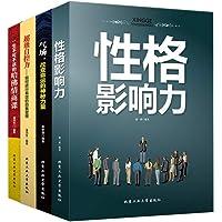 4册性格影响力+超级自控力+气场+哈佛情商课 社会心理学提高情商改变自己九型人格沟通的智慧人际交往心理学书籍