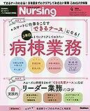 月刊ナーシング2019年4月号 Vol.39 No.4