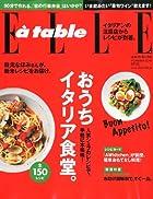 Elle a table (エル・ア・ターブル) 2010年 11月号 [雑誌]