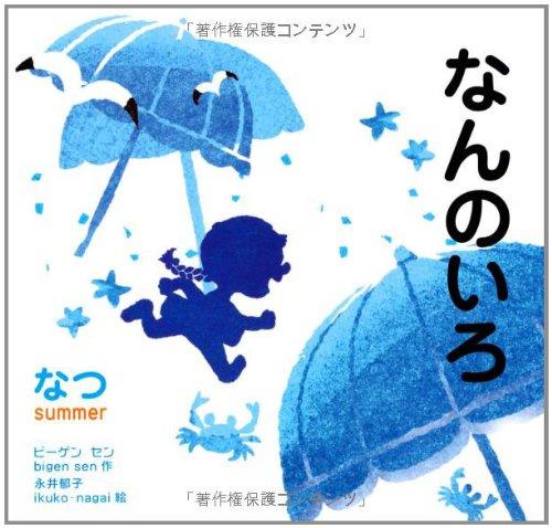Price comparison product image Nanno iro. Natsu.