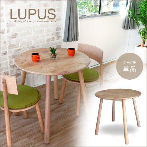 北欧風 ダイニングテーブル 丸テーブル LUPUS ルーパス   北欧 ダイニング 丸テーブル 木製 天然木 無垢 丸 テーブル 円形 円形テーブル カフェ カフェテーブル コンパクト ナチュラル かわいい おしゃれ B078T7DGL2 Parent