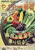 NHK趣味の園芸やさいの時間 2019年 06 月号 [雑誌]