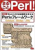 まるごとPerl! Vol.1(小飼 弾/宮川 達彦/伊藤 直也/川合 孝典/水野 貴明)