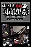 Osawari Tantei: Osawa Rina [Japan Import]