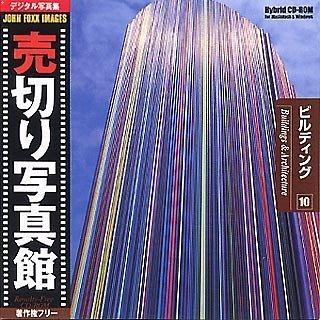 売切り写真館 JFIシリーズ 10 ビルディング B00006L4PM Parent