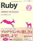 Ruby 2 さまざまなデータとアルゴリズム (CD-ROM付) (プログラミング学習シリーズ)