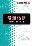 最適化法 (工系数学講座 17)