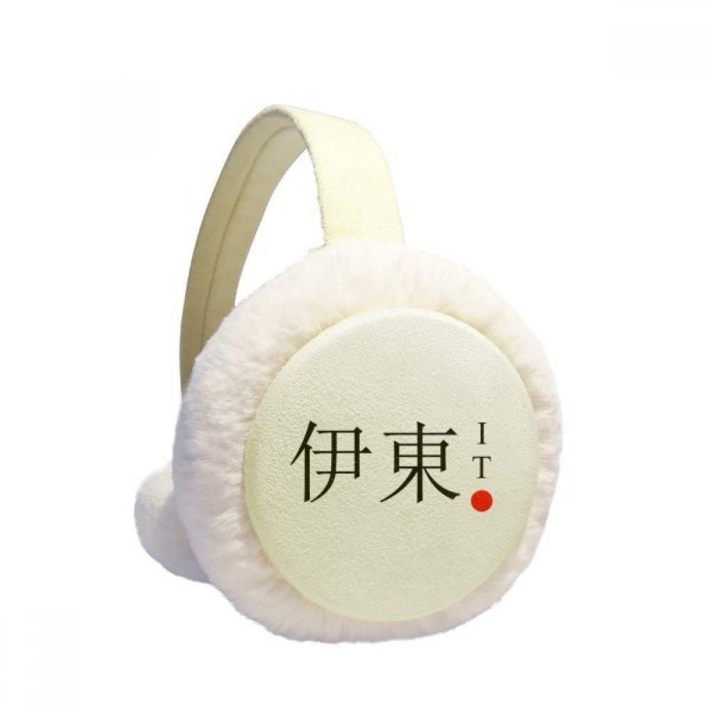 Ito Japaness City Name Red Sun Flag Winter Earmuffs Ear Warmers Faux Fur Foldable Plush Outdoor Gift