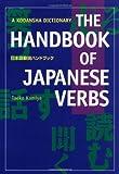 The Handbook of Japanese Verbs, Taeko Kamiya, 4770026838