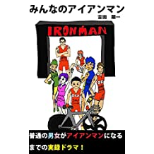 We are Ironman Finish Line: 6 boys and girls challenge full triathlon race in Ironman Carins Australia Ironman Series (Japanese Edition)