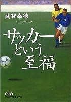 サッカーという至福 (日経ビジネス人文庫)