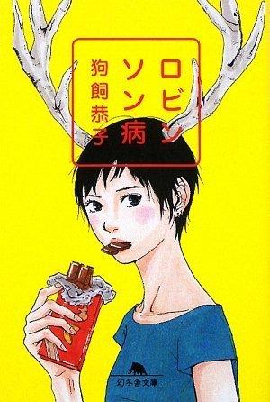 ロビンソン病 (幻冬舎文庫)
