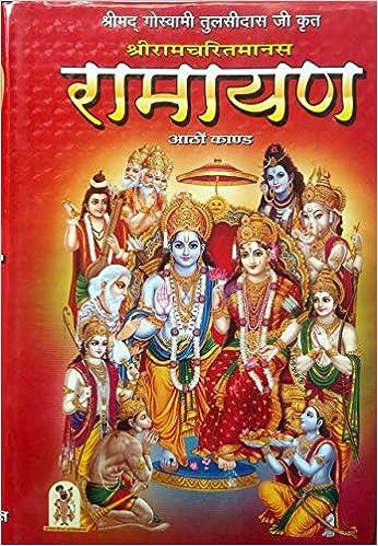 Ramayan Book In Hindi