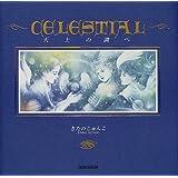 CELESTIAL (セレスティアル)― 天上の調べ (ギフトブック・シリーズ)
