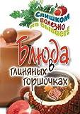 Blyuda V Glinyanyh Gorshochkah, D. V. Nesterova, 5386039261