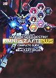 機動戦士ガンダムSEED DESTINY 連合vs.Z.A.F.T.II PLUS コンプリートガイド (ファミ通の攻略本)