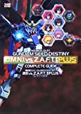 (Strategy of Famitsu) Mobile Suit Gundam SEED DESTINY Union vs.ZAFTII PLUS Complete Guide