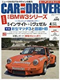 CAR and DRIVER 2019年 04 月号 [雑誌]