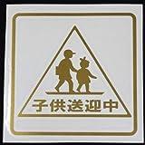 オリジナルステッカー 子供送迎中 (ゴールド) SD-1069