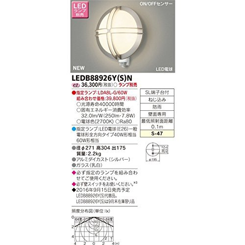 東芝ライテック LEDアウトドアブラケット ON/OFFセンサー付ポーチ灯 シルバー φ271 ランプ別売 B01EWFKNZU 15460