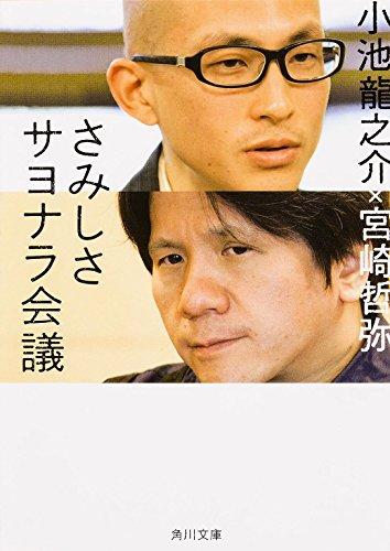 さみしさサヨナラ会議 (角川文庫)