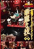 麻雀最強戦2019 女流プレミアトーナメント 華麗な技/中巻  [DVD]
