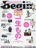 Begin(ビギン) 2017年 03 月号 [雑誌]
