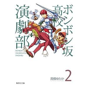 ボンボン坂高校演劇部 2
