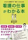 これから目指す人・働く人のための 看護の仕事がわかる本