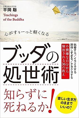 ブッダの処世術 - 心がすぅーっと軽くなる - | 平岡 聡 |本 | 通販 ...