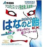 浅田飴 スーパークールはなのど飴EX 70G