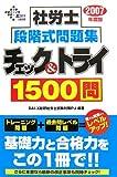 社労士 段階式問題集 チェック&トライ1500問〈2007年度版〉 (DAI-Xの資格書)